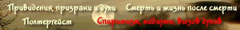 ЭЗОТЕРИКА, ТАЙНЫ