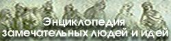Главное МЕНЮ Энциклопедии