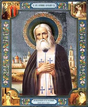 Молитвы серафима саровского о любви