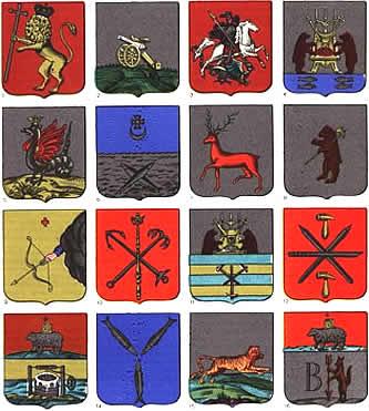 гербы областей россии